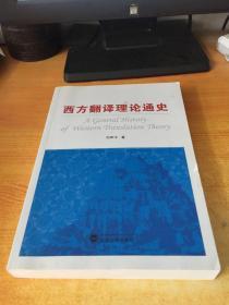 西方翻译理论通史