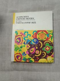 中国传统吉祥图案与配色(附光盘1张)