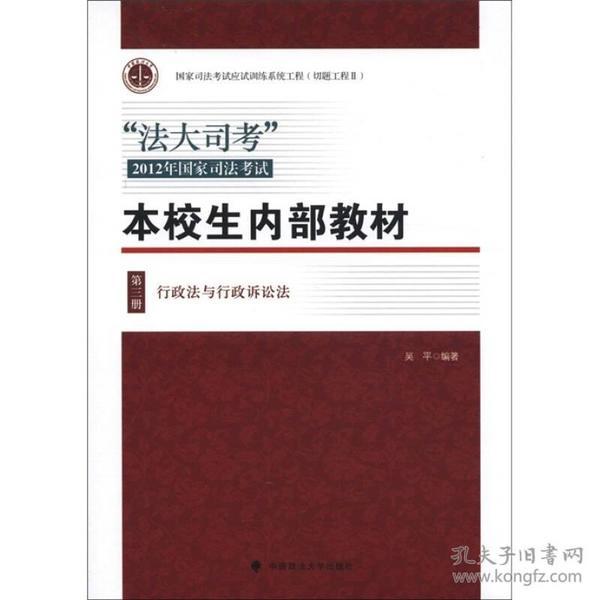 """""""法大司考""""2012年国家司法考试本校生内部教材:第三册:行政法与行政诉讼法"""