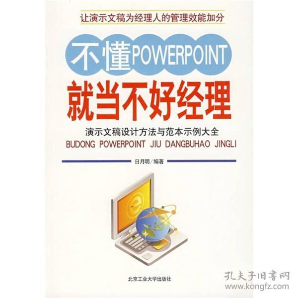 【正版未翻阅】不懂POWERPOINT就当不好经理