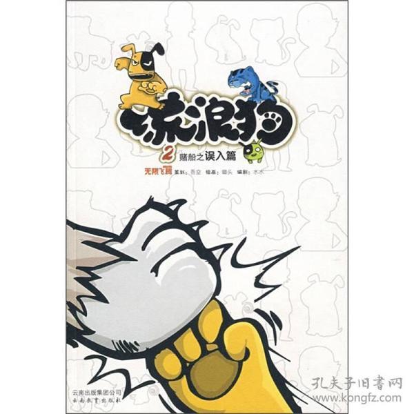 流浪狗(2)