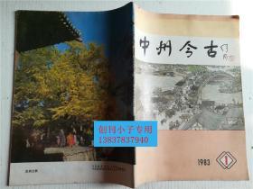 中州今古1983年第1期