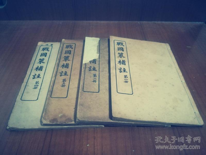 清宣统二年(1910)商务印书馆铅印本《战国策补注》4册33卷全,品好如图