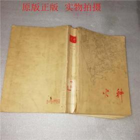 火种(第一部)北京1版2印