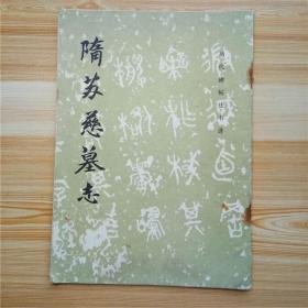 隋苏慈墓志 一版二印