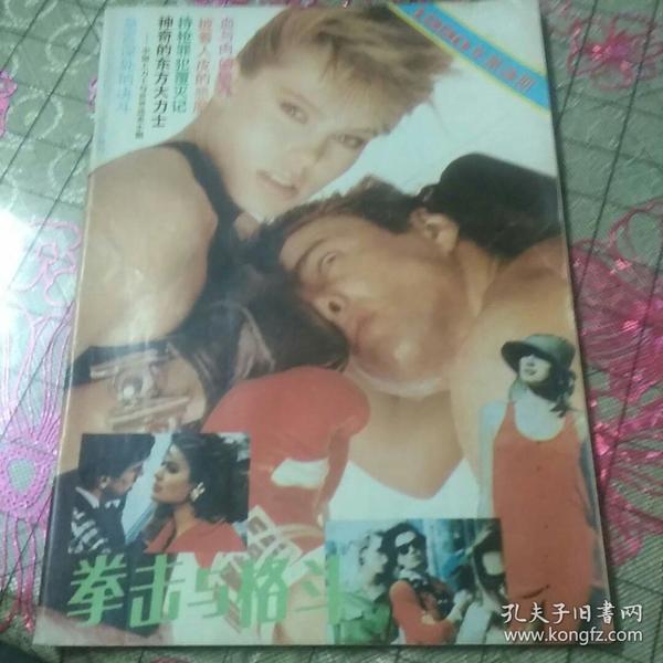 《拳击与格斗》16开1990/4总第20期,图为前后皮及中心页。