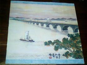 24开杂志画页 五十三孔宝带桥