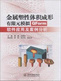 金属塑性体积成形有限元模拟qform 软件应用及案例分析