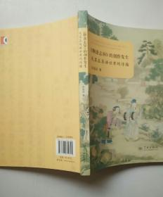 《聊斋志异》的创作发生及其在英语世界的传播