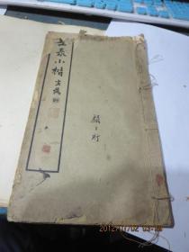 线装古籍1113  星录小楷