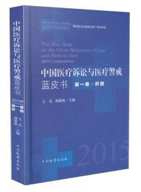中国医疗诉讼与医疗警戒蓝皮书(2015年第1卷·肝胆)