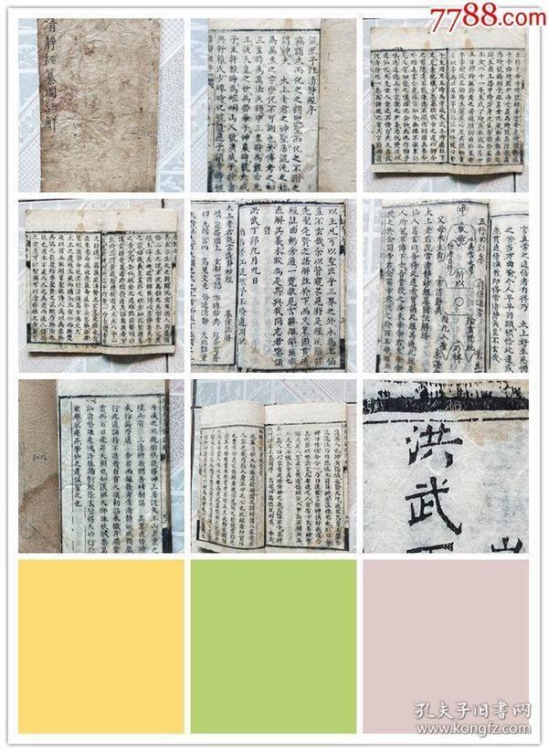 712大明洪武二十年白麻纸精刻【清静妙经】元版风格、大黑口八行、有多张版图、一册全、尺寸23x14cm罕见孤品