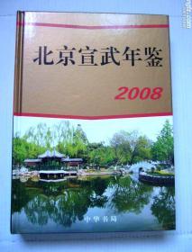 北京宣武年鉴(2008)