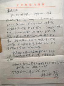 程代熙信札一通一页带实寄封(写给中国日报社的编辑—张惠名)
