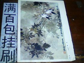 16开杂志画页 清幽[中国画]