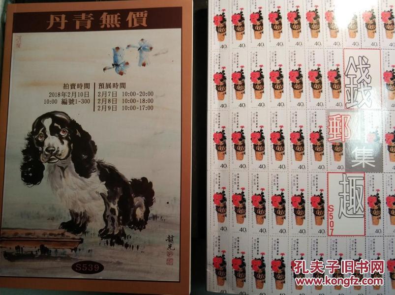 普艺邮票和国画拍卖目录共两册