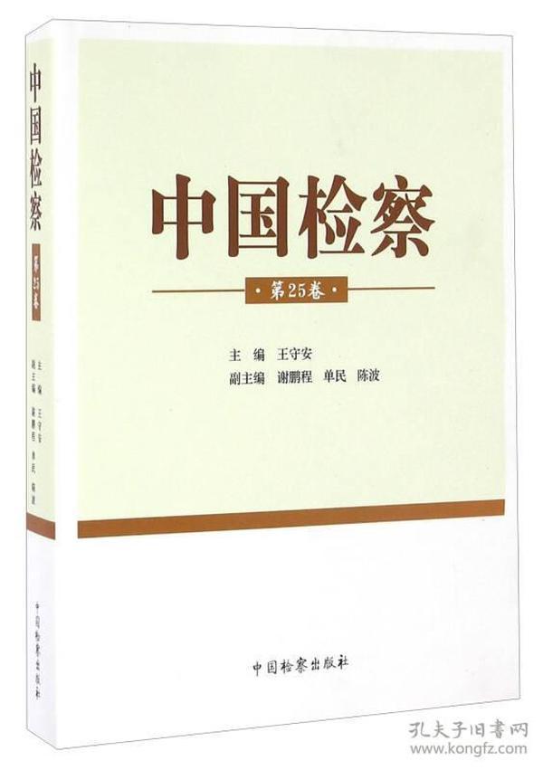 中国检察-第25卷