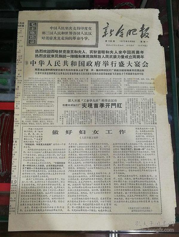 新合肥报1972年7