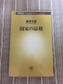 日本版:国家*品格