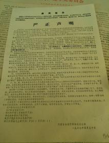 文革布告《严正声明》——内蒙古公安厅革命造反总部1967年印   8开一版