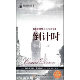 惊悚悬念袖珍馆I(全6册):一号多书