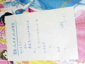 甘肃人民出版社主编汪晓军信一页32开