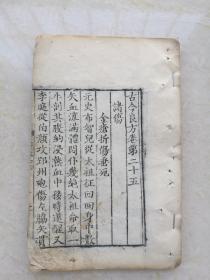 稀见中医写刻本,巾箱本。古今良方卷二十五至卷三十一,七卷合订