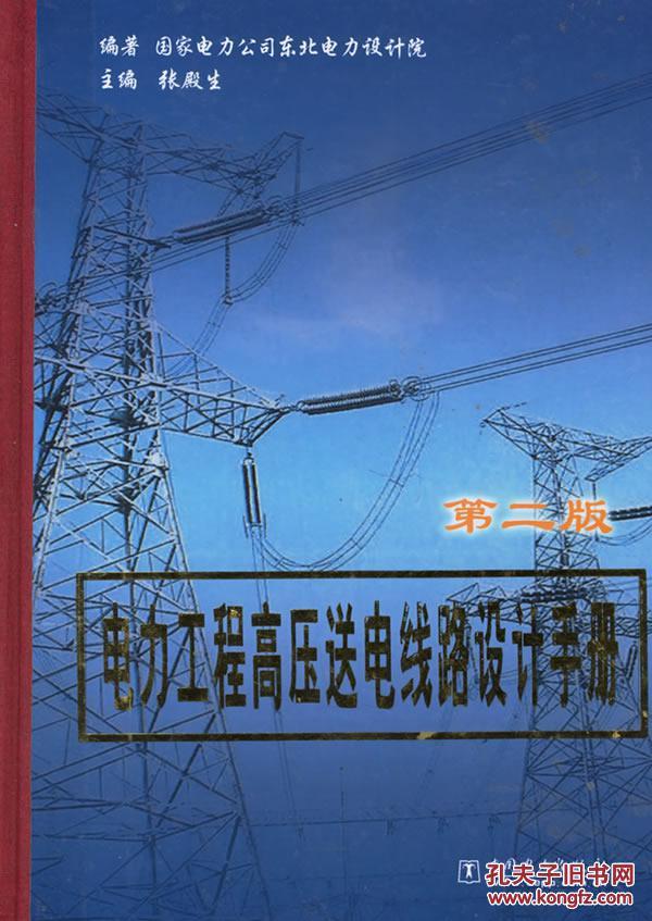 b48电力工程高压送电线路设计手册(第二版)图片