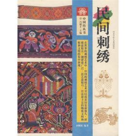 中国结从书——民间刺绣