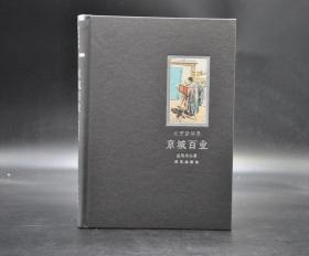 《北京梦华录:京城百业》
