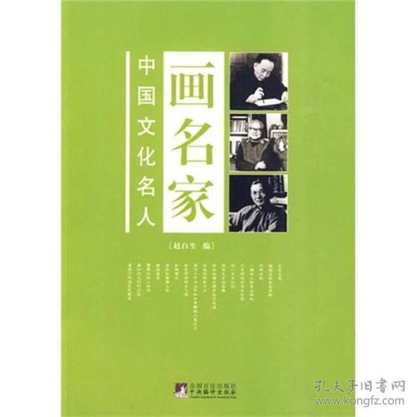 中国文化名人画名家(修订版)
