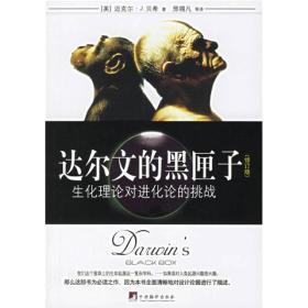 达尔文的黑匣子——生化理论的进化论的挑战(修订本)