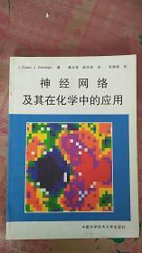 神经网络及其在化学中的应用 翻译者 潘忠孝 签名本 签赠本