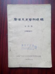 广汉文史资料选辑 第四辑,广汉历史,广汉文史