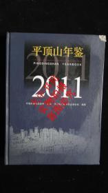 【地方文献】平顶山年鉴 2011年