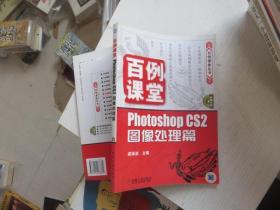 百例课堂:Photoshop CS2图像处理篇(附光盘)