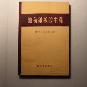油毡纸板的生产(1959年2月1版1印)