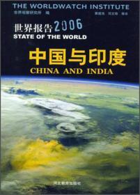 世界报告2006 : 中国与印度