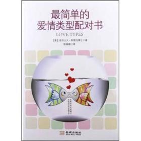 最简单的爱情类型配对书