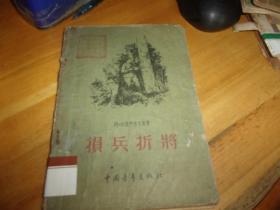 损兵折将----1956年1版1印---馆藏书,品以图为准
