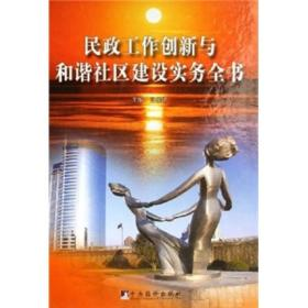 民政工作创新与和谐社区建设实务全书