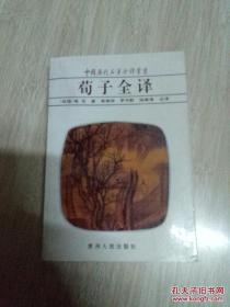 中国历代名著全译全书:荀子全译