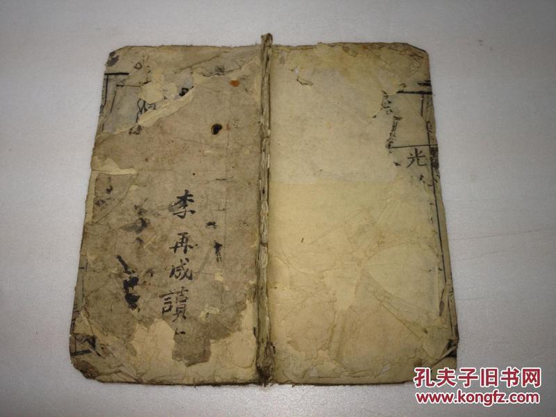 《三字经》、清代木刻、泸县三元堂新刊