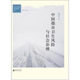 中国都市卫生风险与社会治理