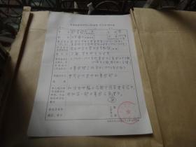 著名历史学家郭圣铭先生(1915.12.25——2006.4.11) 手札1页