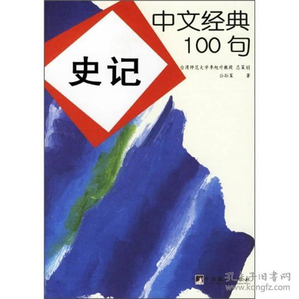 史记 专著 公孙策著 shi ji