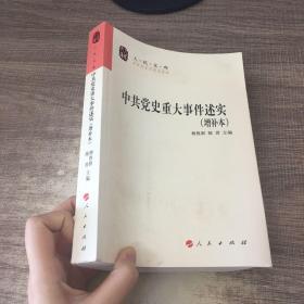 中共党史重大事件述实(增补本)