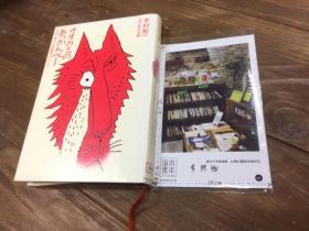 日文原版  オオカミのあっかんべー