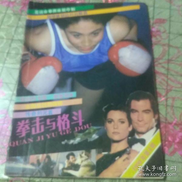 《拳击与格斗》16开1990/4总第21期,图为前后皮及中心页。