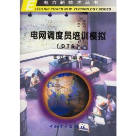 9787801258601电网调度员培训模拟(DTS)